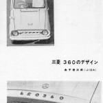 初期デザイン