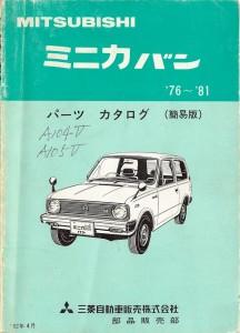MITSUBISHI ミニカバン '76~'81 パーツカタログ(簡易版) 表紙