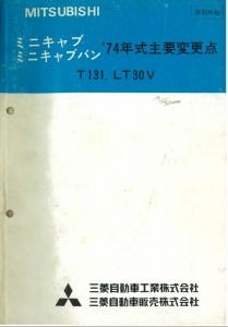ミニキャブ ミニキャブバン '74年式主要変更点 T131 LT30V 表紙