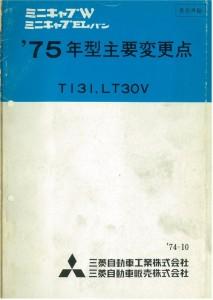 ミニキャブ ミニキャブバン '75年式主要変更点 T131 LT30V 表紙