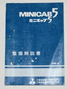 ミニキャブ5 整備解説書 シャシ編 表紙