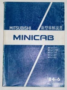 ミニキャブ 新型解説書 U11、U12 表紙
