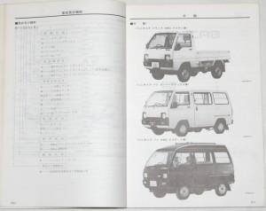 ミニキャブ 新型解説書 U11、U12