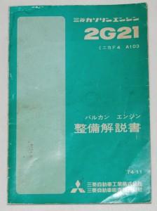 2G21 ミニカF4 A103 バルカンエンジン 整備解説書