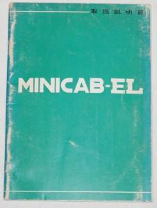 ミニキャブ-EL