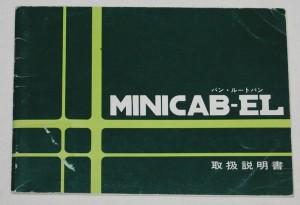 ミニキャブ-EL バン・ルートバン