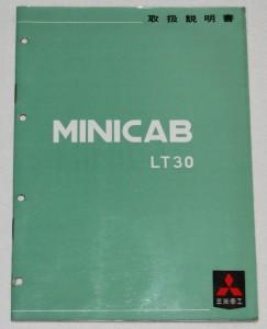 最初期のミニキャブ LT30