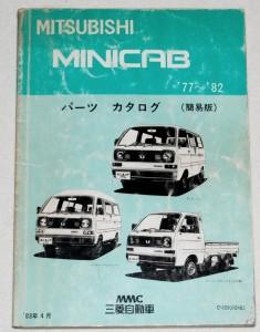 MITSUBISHI MINICAB パーツカタログ(簡易版) 表紙