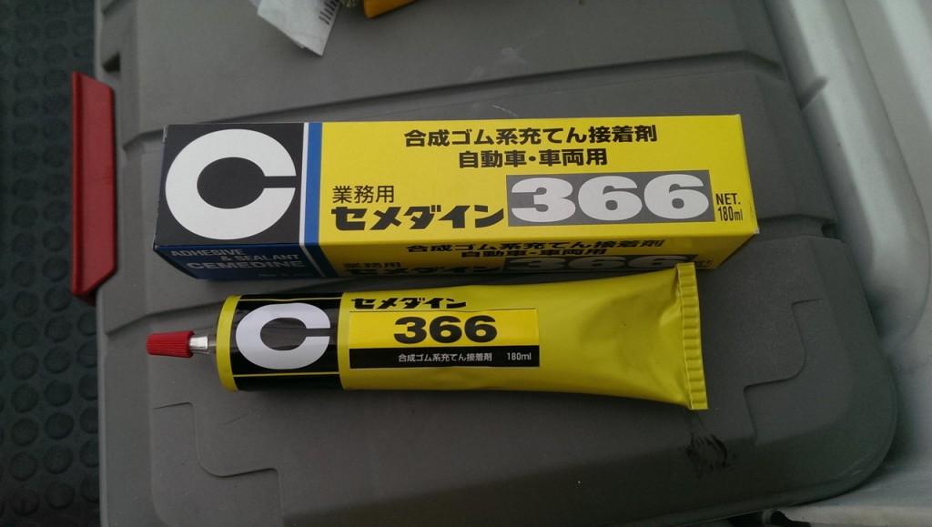 セメダイン366
