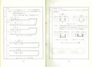 ミニキャブ ミニキャブバン '75年式主要変更点 T131 LT30V