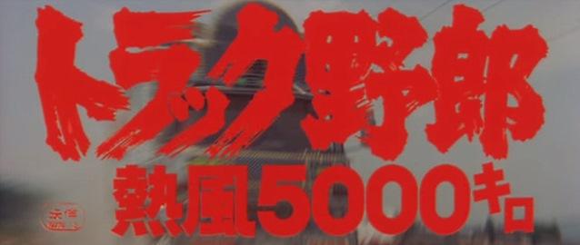 熱風5000km