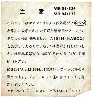 MB044836注意事項