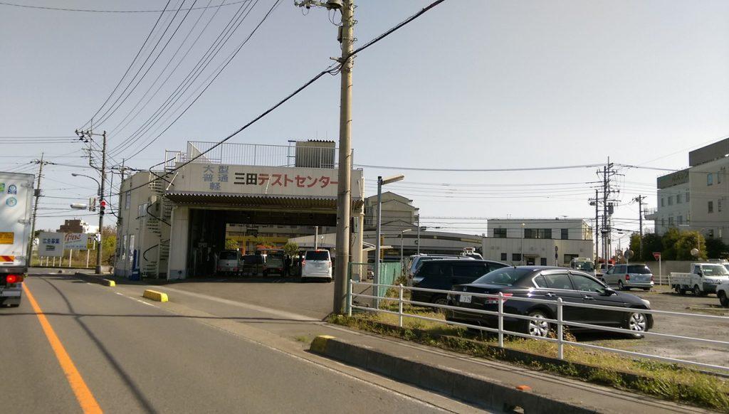 三田テストセンター