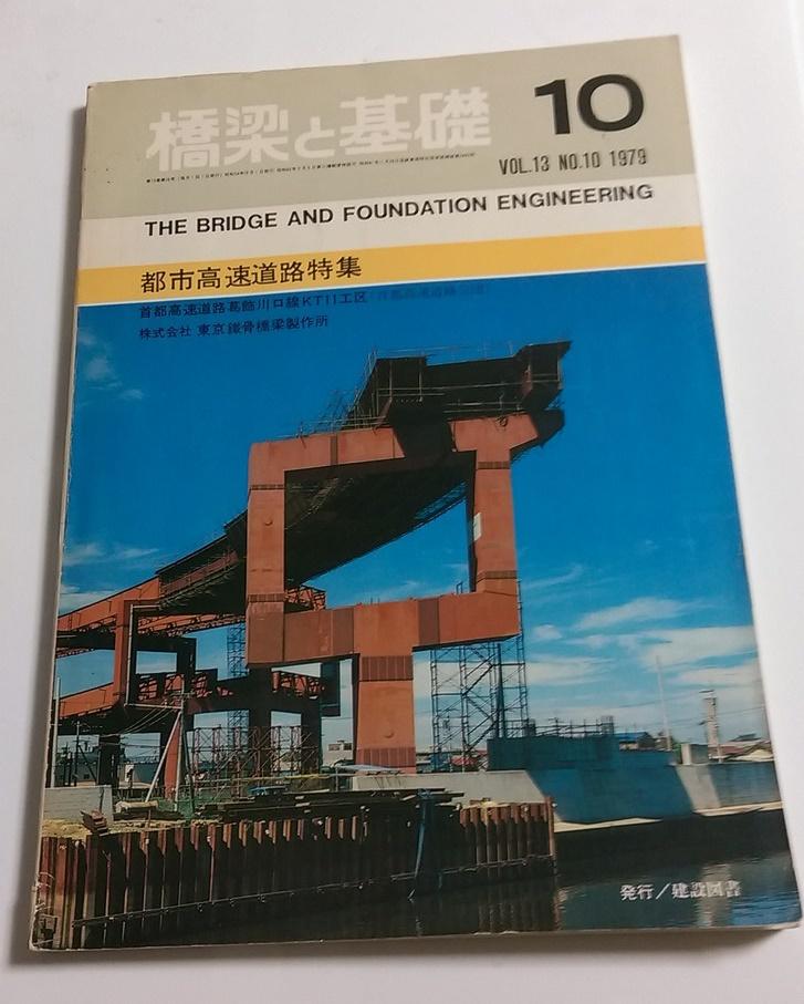 橋梁と基礎 1979年