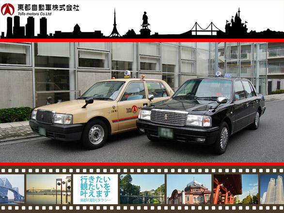 東都タクシーさん