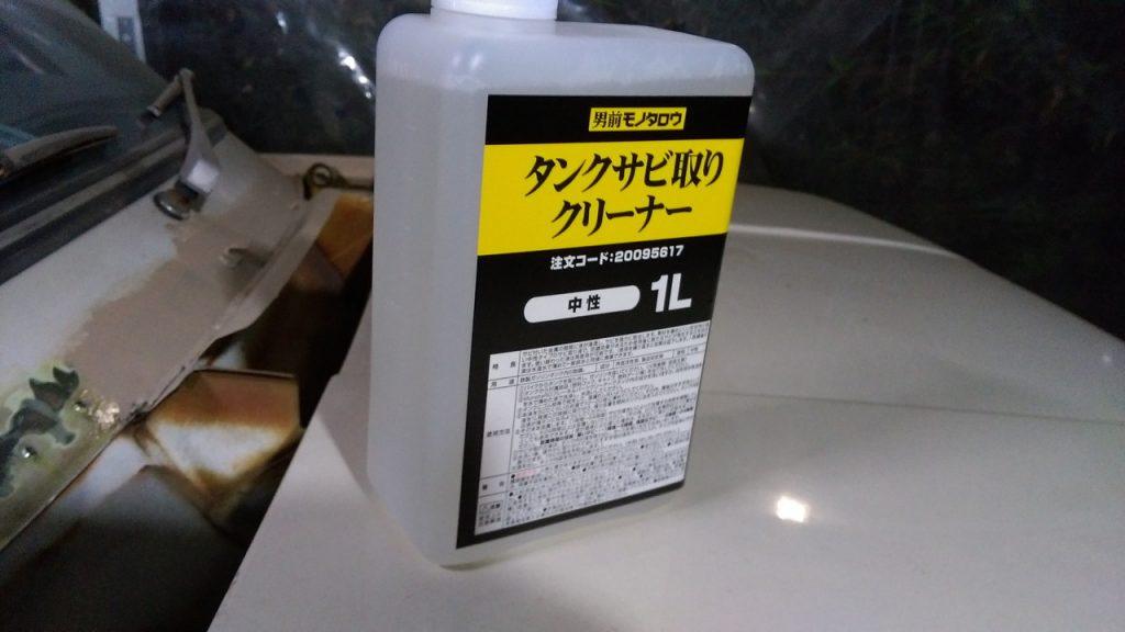 モノタロウ製錆び取り剤