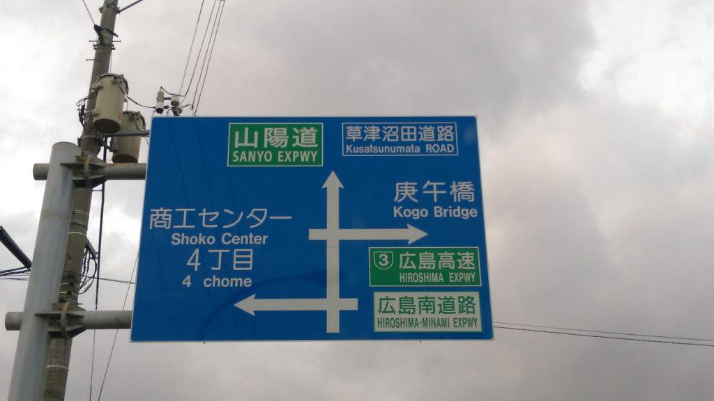広島に群馬