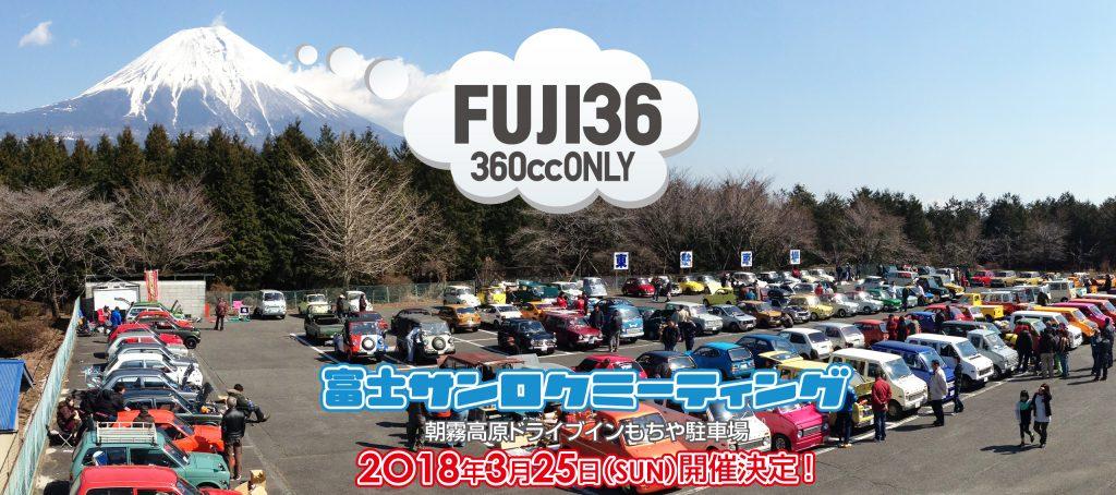 FUJI30ミーティング
