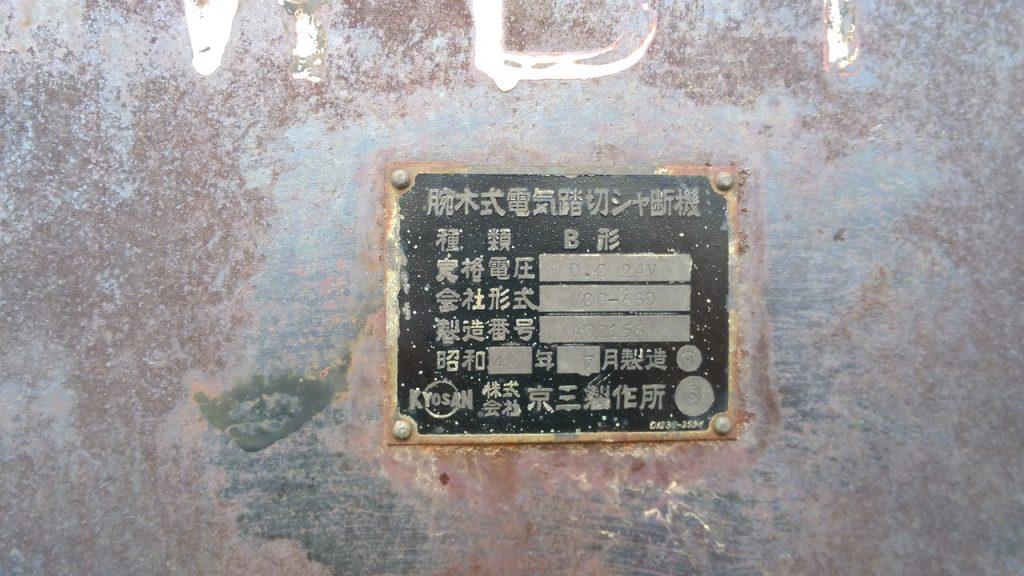 京三製作所製