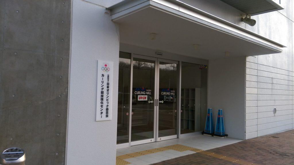 強化センター