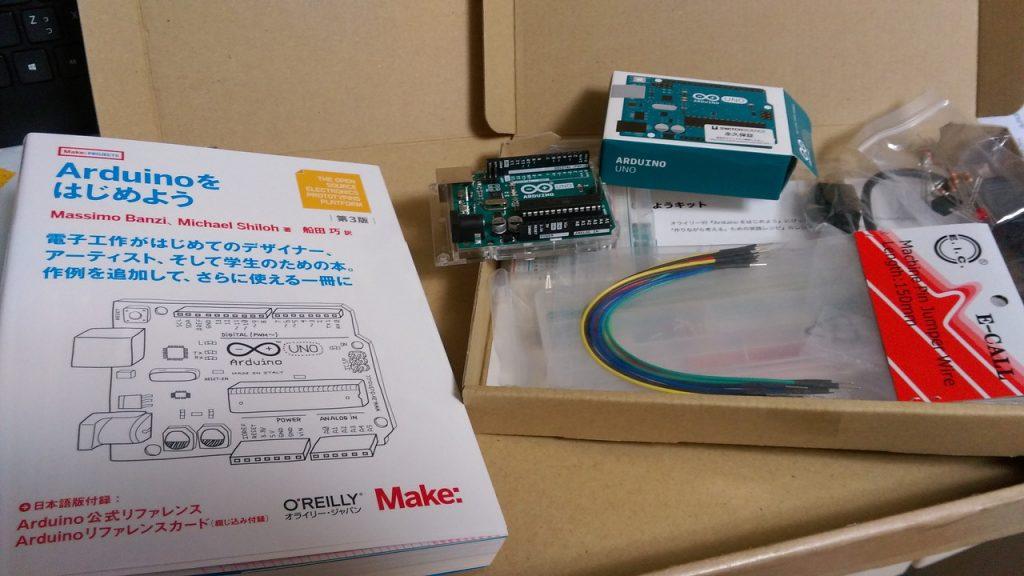 Arduinoはじめようキット