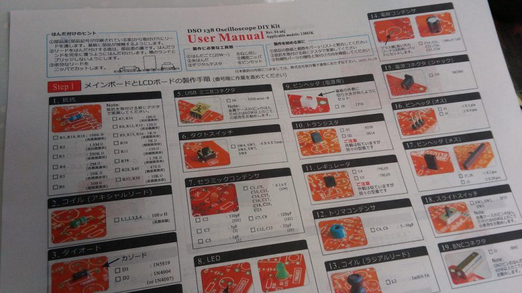 秋月サイトの日本語PDF